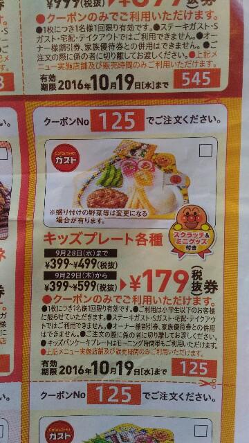 f:id:kosuke0617:20160910144327j:image