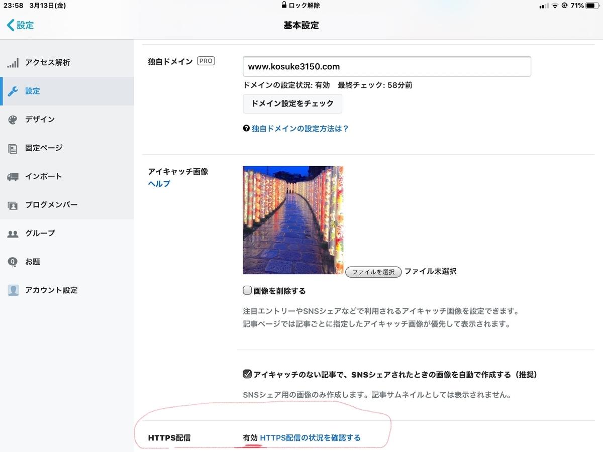 f:id:kosuke415:20200313235838j:plain