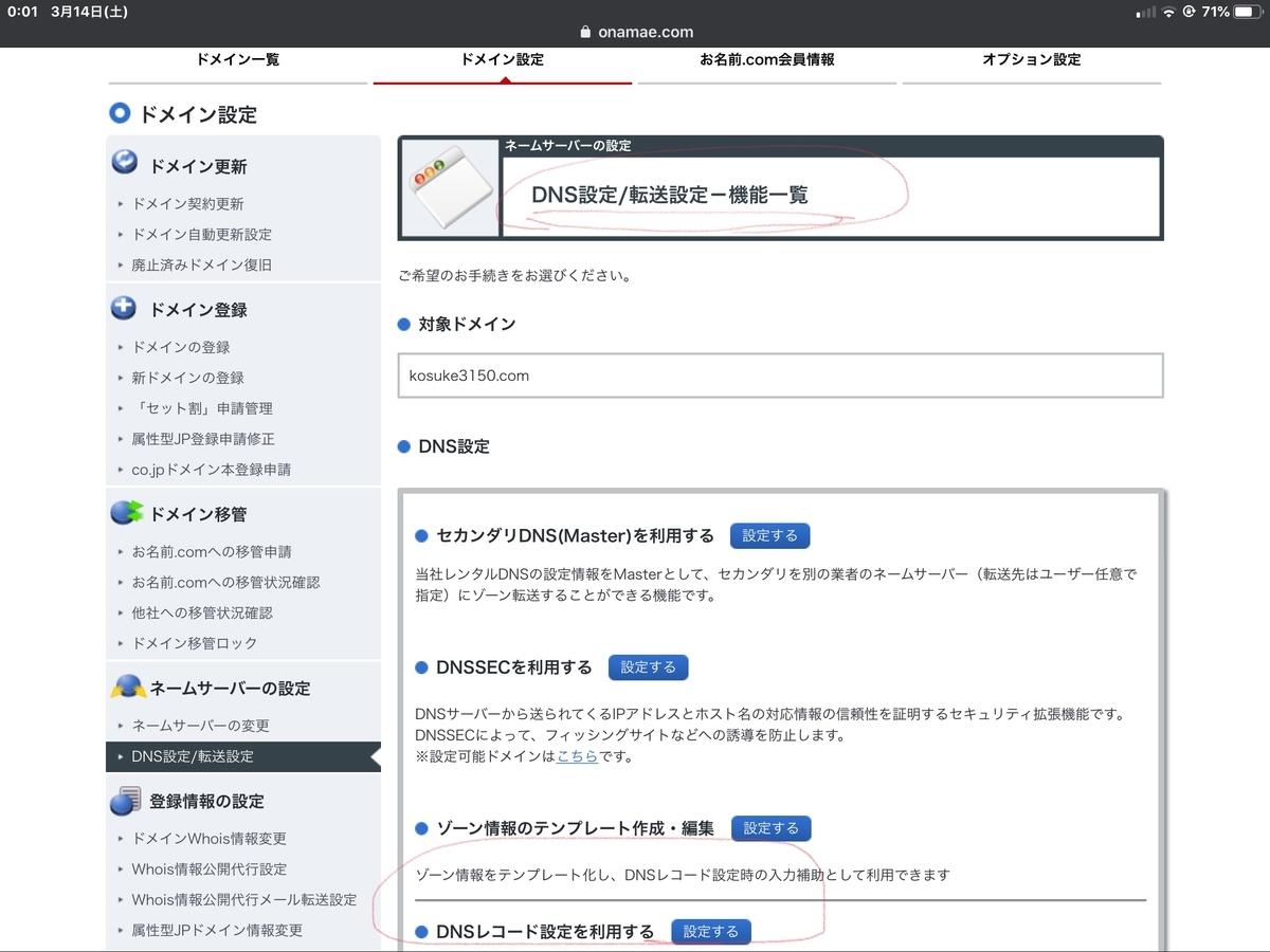 f:id:kosuke415:20200314000107j:plain