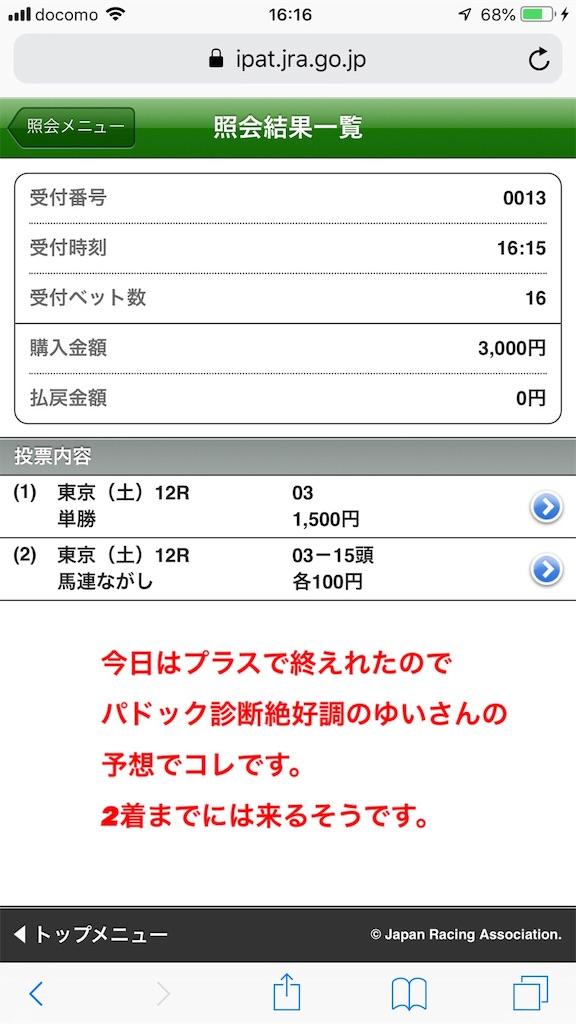 f:id:kosukeyui:20200509182640j:image