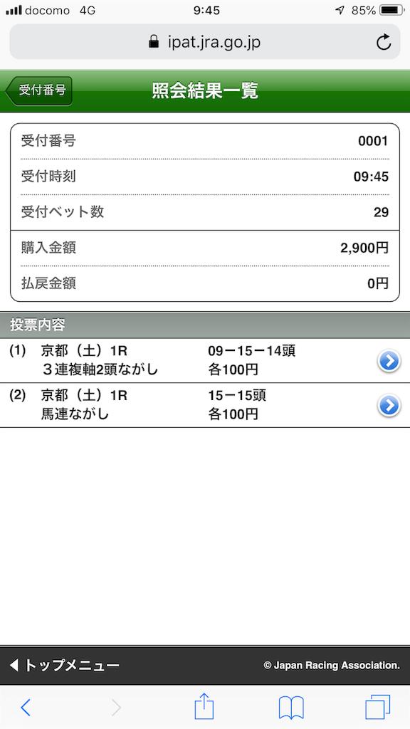 f:id:kosukeyui:20200518075149p:image