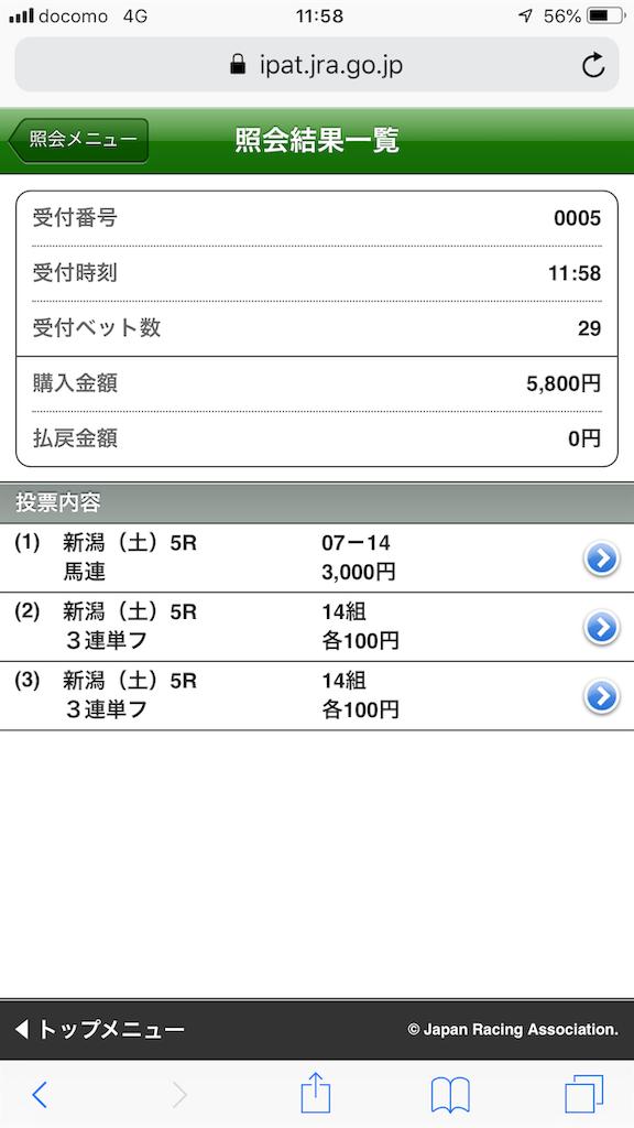 f:id:kosukeyui:20200518080424p:image