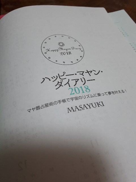 f:id:kosumofu-0317:20171219232559j:image