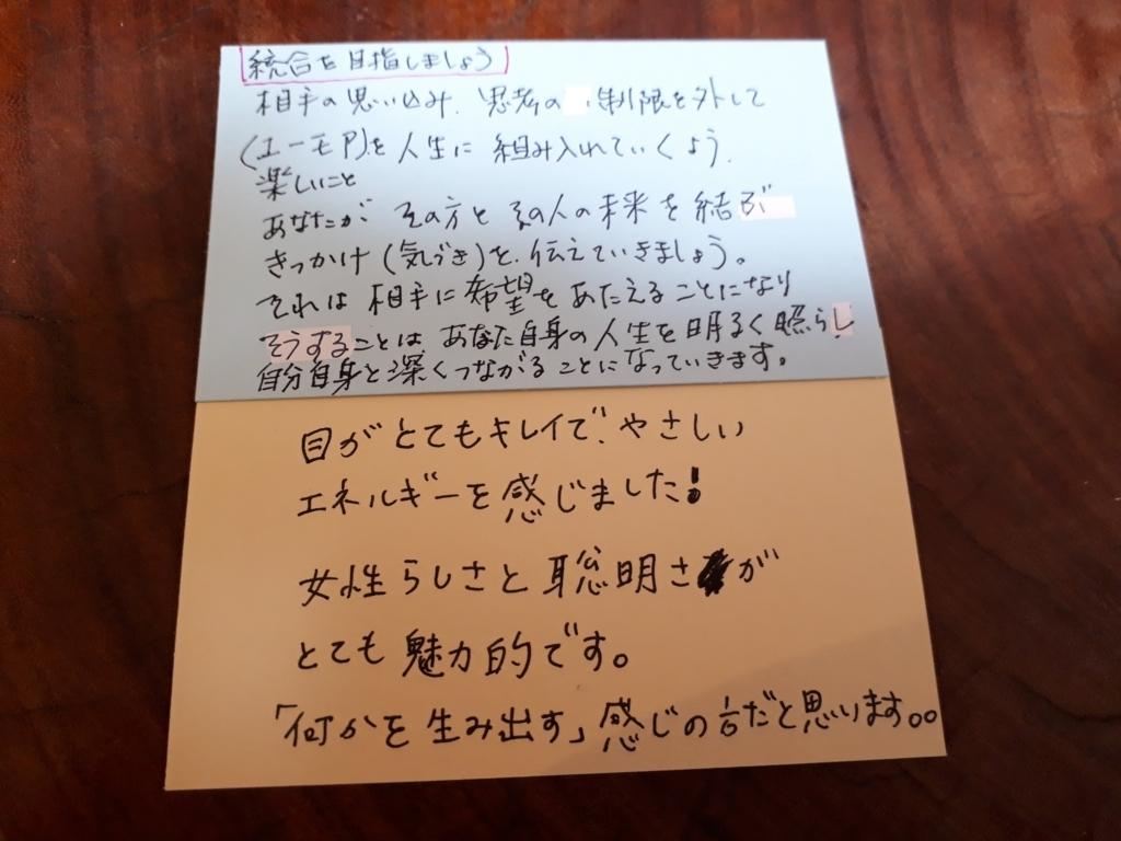 f:id:kosumofu-0317:20180318222515j:plain