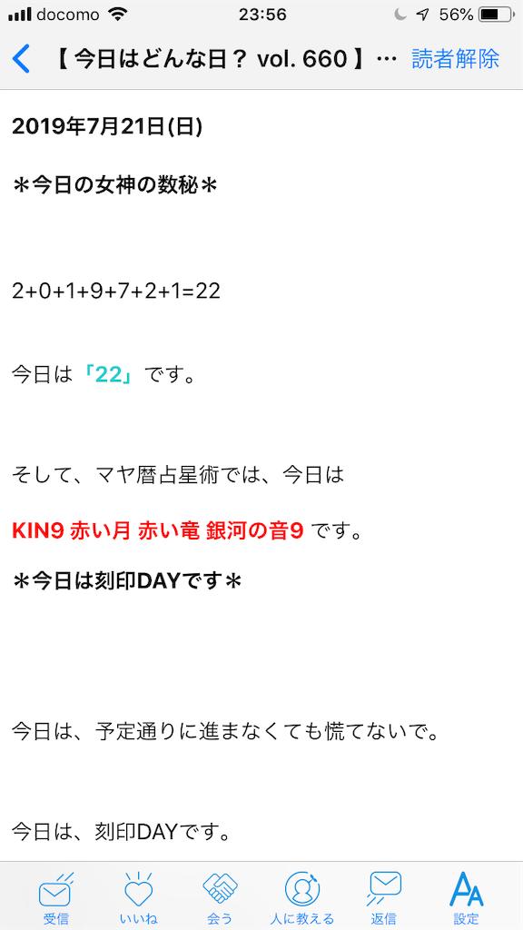 f:id:kosumofu-0317:20190722000901p:image