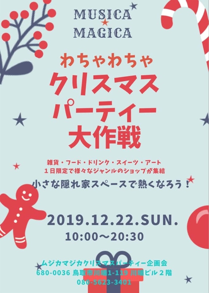f:id:kosumofu-0317:20191223233100j:image