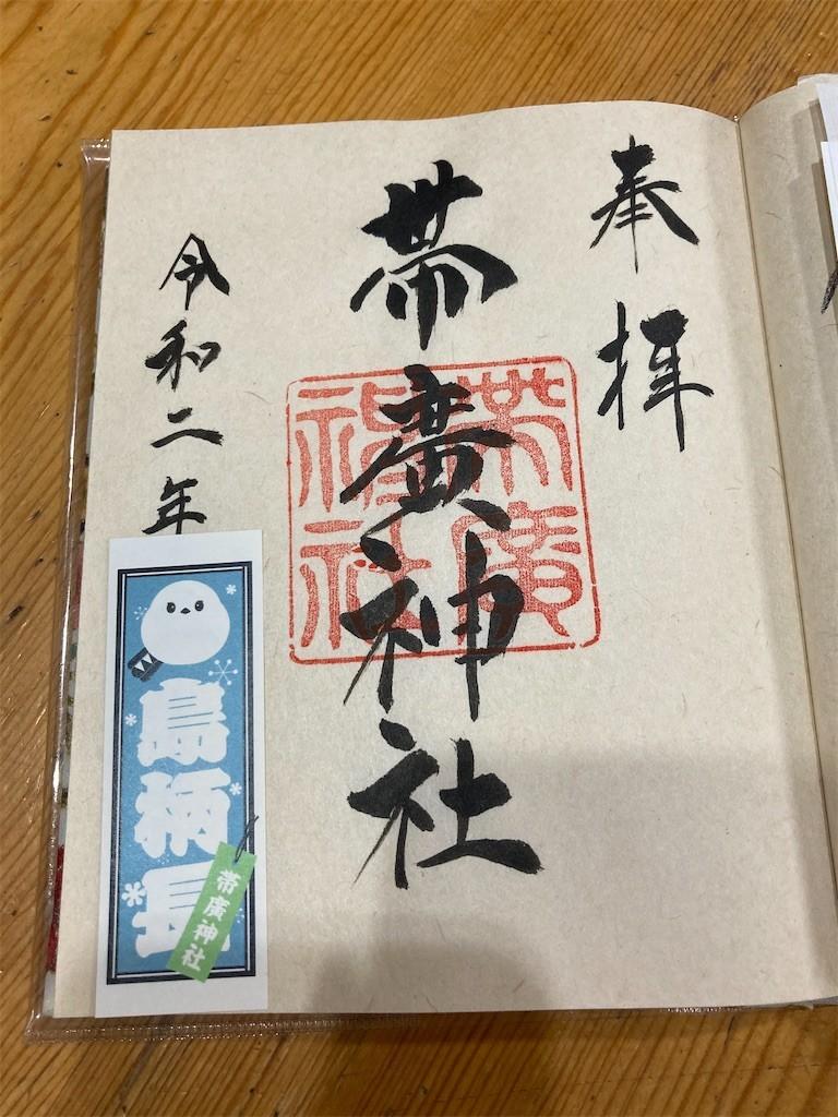 f:id:kosupagadaiji:20201212182235j:image