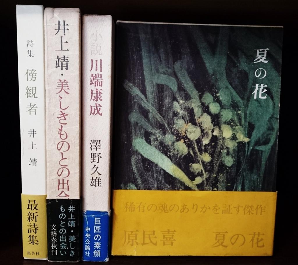 f:id:kosyo_jinya:20170516213131j:plain