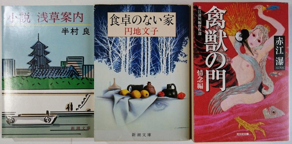 f:id:kosyo_jinya:20170530160823j:plain