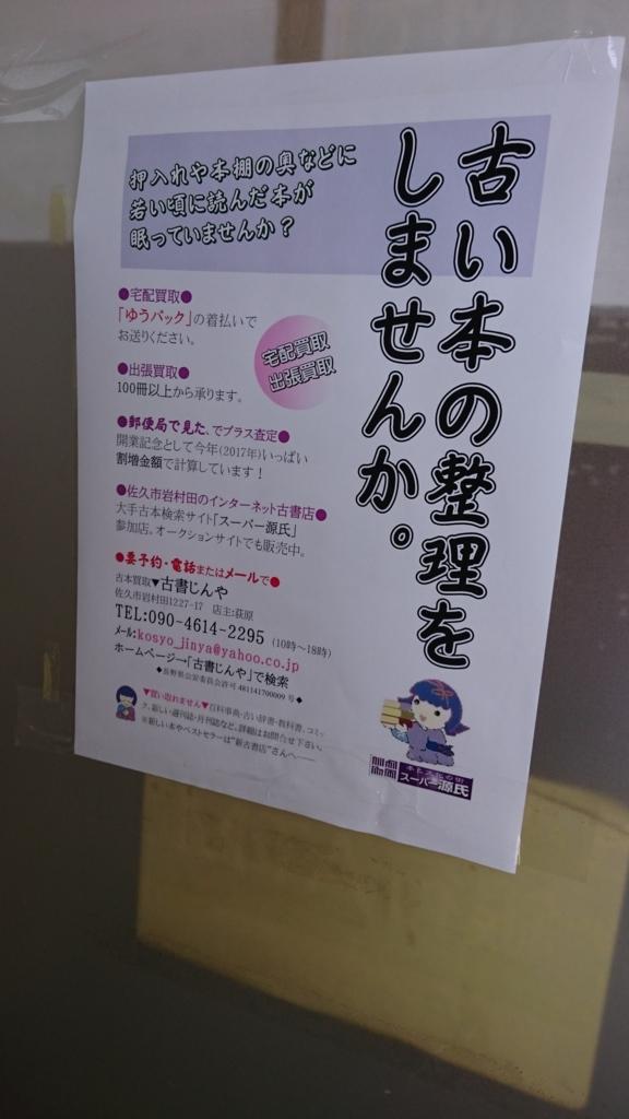 f:id:kosyo_jinya:20170807111544j:plain