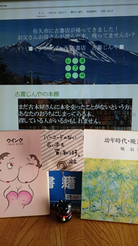 f:id:kosyo_jinya:20171009102757j:plain