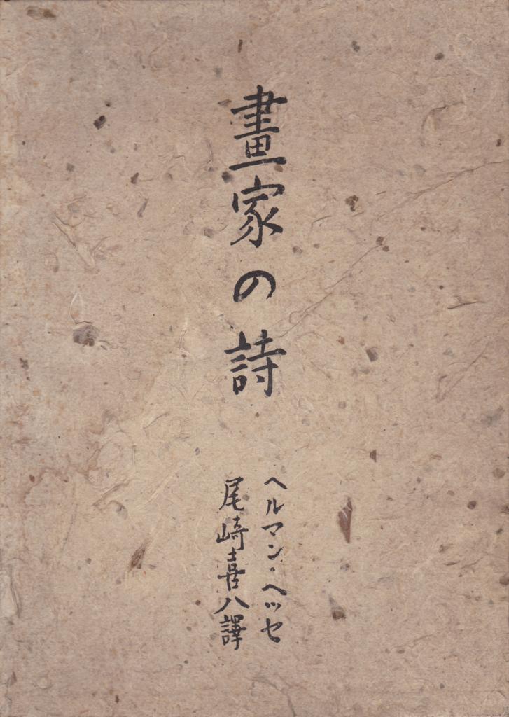 f:id:kosyotakido:20160904153908j:plain