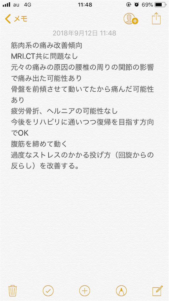 f:id:kota-89530719:20180912114913p:image