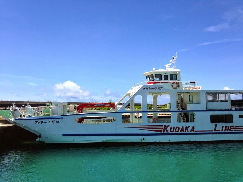 沖縄本島の安座間港からフェリーで久高島へ | 沖縄・久高島