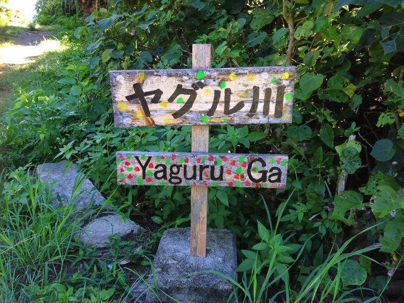 久高島のところどころに名称標識があります | 沖縄・久高島