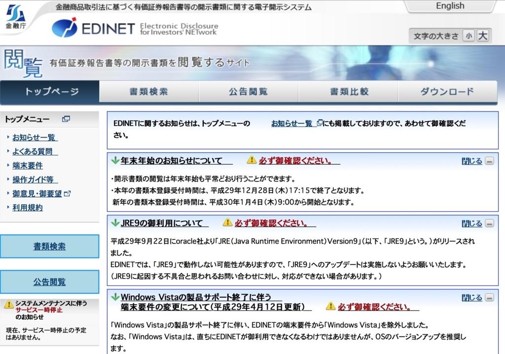 EDINETとは「有価証券報告書等の開示書類を閲覧するサイト」