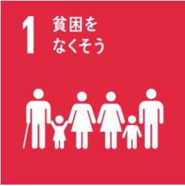 SDGsとは何か(その2):目標1 貧困をなくそう