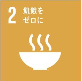 SDGsとは何か(その2):目標2 飢餓をゼロに
