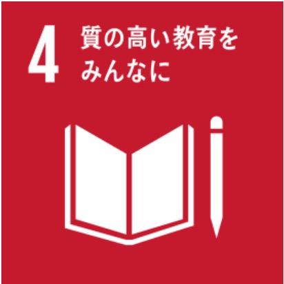 SDGsとは何か(その5):目標4 質の高い教育をみんなに
