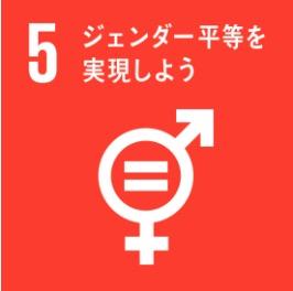SDGsとは何か(その5):目標5 ジェンダーの平等を実現しよう