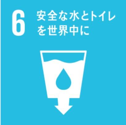 SDGsとは何か(その7):目標6 安全な水とトイレを世界中に