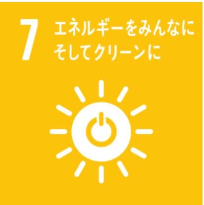 目標7 エネルギーをみんなに そしてクリーンに