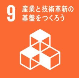 目標9 産業と技術革新の基盤をつくろう