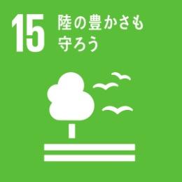 SDGs 目標15 陸の豊かさも守ろう