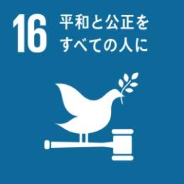 SDGsとは何か(その16):目標16 平和と公正をすべての人