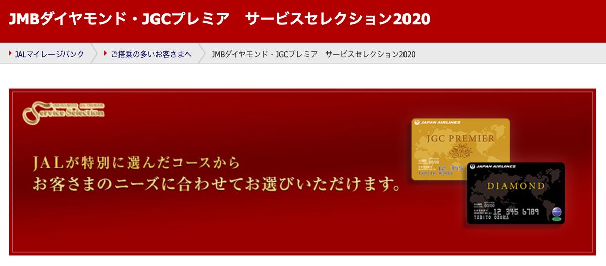 今年もこの季節がやってきた<2020年度> JMBダイヤモンド・JGCプレミア サービスセレクション