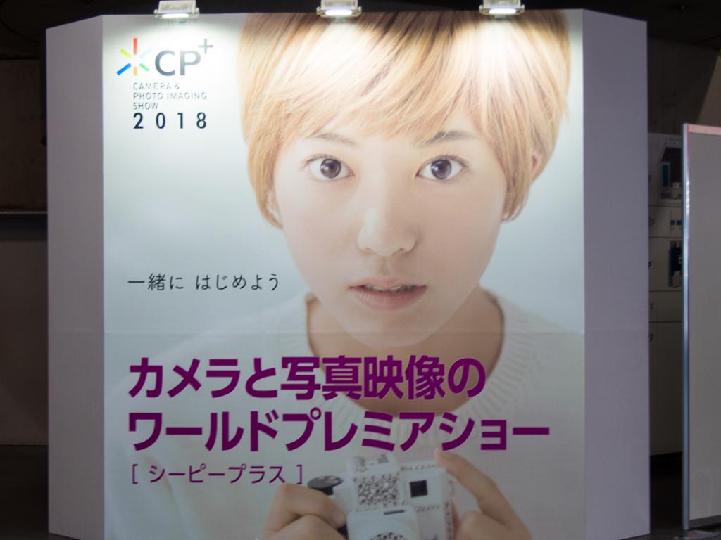 CP+ 2018 メインポスター