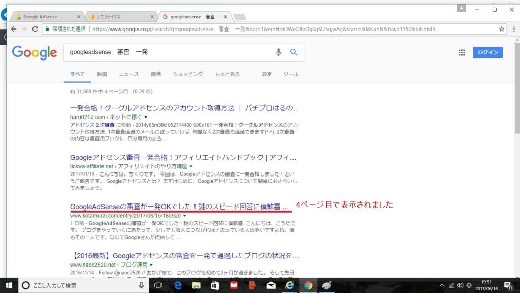 f:id:kota_uni:20170616195338j:plain
