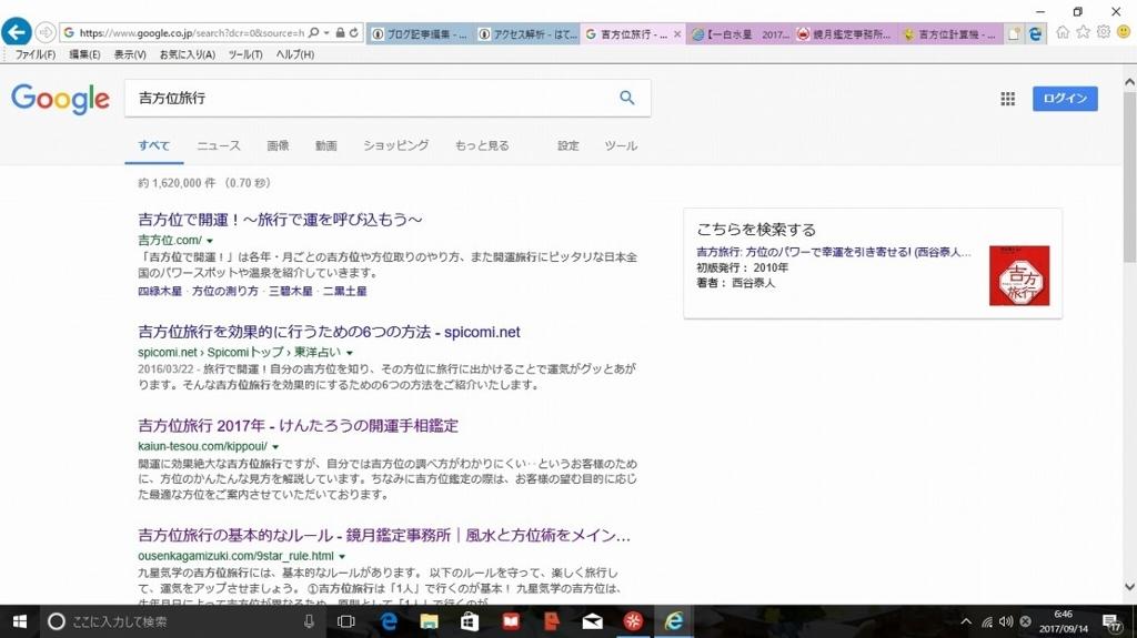 f:id:kota_uni:20170914065659j:plain