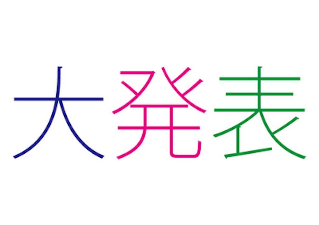 f:id:kotaaroooo7725:20170507145821p:image