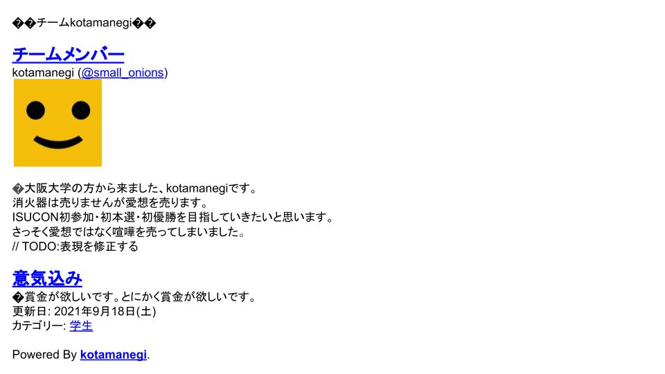 f:id:kotamanegi:20210920114156j:plain