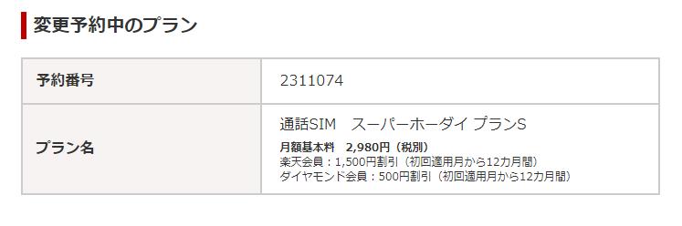 f:id:kotamomonga:20200305175950p:plain