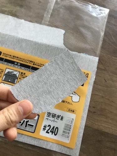 #240粗めの紙ヤスリを切って使う