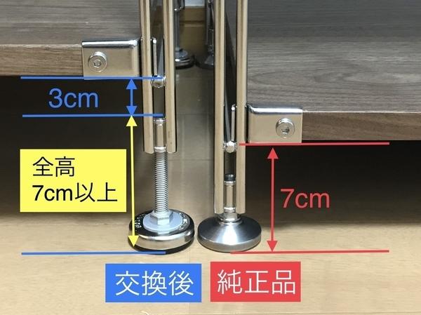 無印ユニットシェルフ床から最下段の隙間