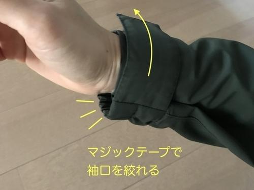 グレーストリクライメイトパーカは袖口を絞ることができる