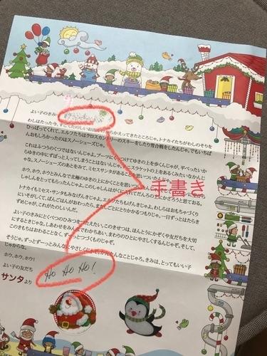 カナダのサンタクロースの手紙は手書きメッセージもあり