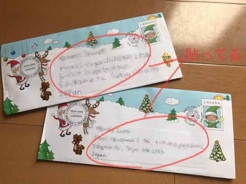 カナダのサンタクロース 手紙の宛名は切り貼り