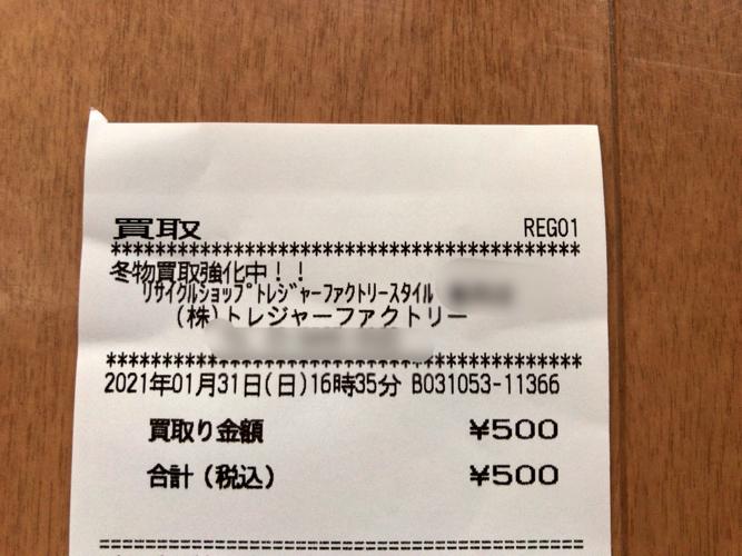 f:id:kotamomonga:20210131230802j:plain
