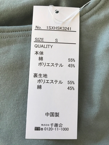 ベルメゾン くつろぎカップ付きTシャツ 素材