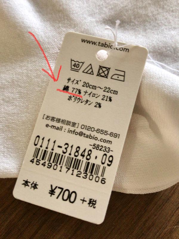 靴下屋の「綿の無地ショートソックス」は綿素材で快適