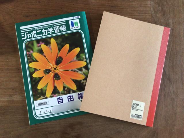 ジャポニカと無印良品は自由帳が左右両開きOK