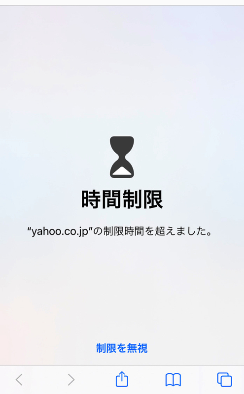 iPhoneスクリーンタイム
