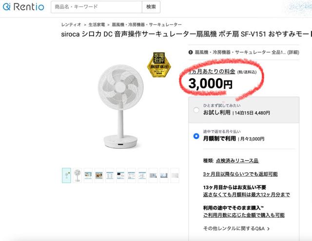 シロカ DC 音声操作サーキュレーター扇風機 ポチ扇 SF-V151  レンタル料金