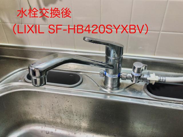水栓交換後 LIXILの「SF-HB420SYXBV」
