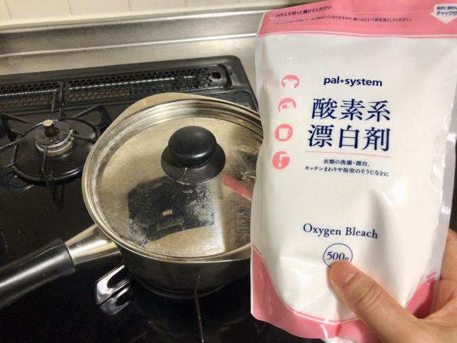 鍋の焦げつきには酸素系漂白剤