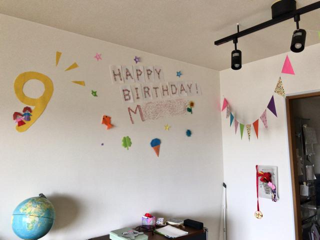 家にあるものだけで誕生日の飾り付け